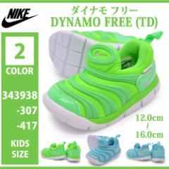 NIKE ナイキ/343938 307/417/DYNAMO FREE (TD)/ダイナモ フリー/キッズ ベビー 子供靴 スニーカー スリッポン 運動靴 カジュアル 遊