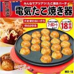 【HIRO】フッ素コートだから焦げ付きにくい!美味しく焼ける♪ 電気卓上たこ焼き器(18個焼き) NKK-18