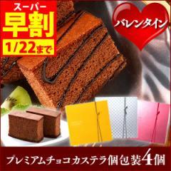 【義理チョコ】チョコカステラ個包装4個入り【バレンタイン ギフト】 VDSI