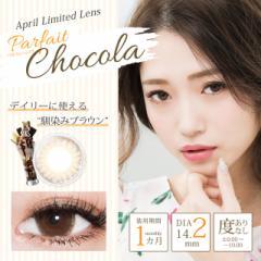 parfait chocola カラコン ナチュラル 1ヶ月 TeAmo ティアモ 14.2mm  度なし パルフェシリーズ