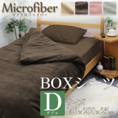 あたたか 暖か マイクロファイバー ベッドシーツ ボックスシーツ ダブルサイズ