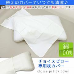 チョイスホテルズジャパン オリジナル チョイスピロー枕専用ピローカバー 快眠