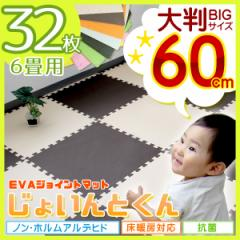 RENEW ジョイントマット 大判 プレイマット 防音 抗菌 安全 床暖房対応 送料無料 60cm 32枚 6畳