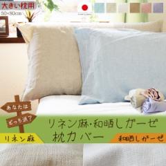 ネコポス便 送料無料 選べる2素材 枕カバー 50×80 麻 100% リネン 和晒しガーゼ 綿100%