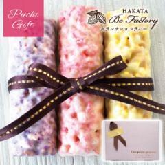 【早割】クランチショコラバー3本入 ぷちギフト <チョコレート ギフト 洋菓子 ホワイトデー スイーツ >(宅急便発送)