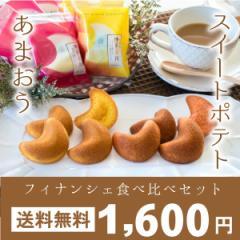 【メール便☆送料無料】フィナンシェ食べ比べセット