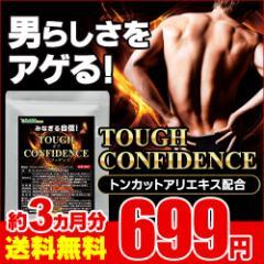 期間限定699円SALE トンカットアリエキス配合!! タフコンフィデンス 《約3ヵ月分》 送料無料