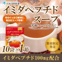 イミダペプチドコンソメスープ イミダゾールジペプチド イミダゾールペプチドスープ10袋セット 日本予防医薬 通販
