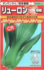 日本農林社 チンゲンサイ リューロン 5ml【郵送対応】