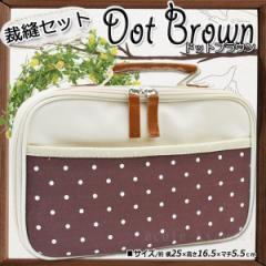 裁縫セット ドットブラウン 小学校 家庭科 かわいい 女の子 小学校 教材 ソーイングセット