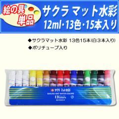 15本入りサクラ水彩絵の具13色 ポリチューブ入り 白絵の具3本