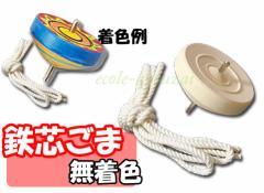 鉄芯[てっしん]ごま(ひも付)≪無着色≫なつかしい遊び、伝承遊び教材
