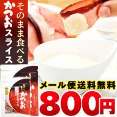 セットでお得 そのまま食べるかつおスライス 60g  【メール便 送料無料】