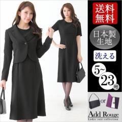 ブラックフォーマル スーツ レディース セット 洗える  冠婚葬祭 喪服 礼服 お葬式  ワンピース 大きいサイズ  c572056