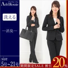 スーツ レディース 洗える オフィス 消臭  就職活動 リクルートスーツ 大きいサイズ セット  j5038