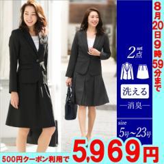 スーツ レディース 洗える 消臭・抗菌機能 オフィス 就職活動  大きいサイズ セット j5017-5033