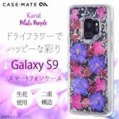Galaxy S9 SC-02K SCV38 ハードケース CM036989【7672】クリア Petals Purple ドライフラワー 花 パープル がうがうインターナショナル