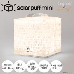 ソーラーパフ LEDライト PUFF-miniW【2603】solar puff mini ランタン ソーラー充電 ミニサイズ ウォームライト クリアベルト Landport