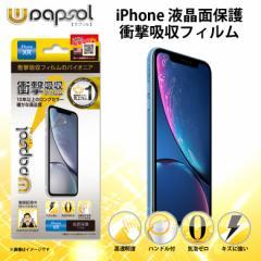 iPhone XR 液晶 衝撃吸収フィルム WPIPM61NFT-NT【2759】 Wrapsol  FRONTオンリー 気泡ゼロ 高透明 Wrapsol ラプソル