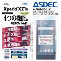 Xperia XZ1 SO-01K/ SOV36 液晶フィルム AHG-SO01K【1705】 AFPフィルム2 高光沢 指紋防止 光沢 ASDEC アスデック