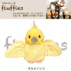 ぬいぐるみ オカメインコ Sサイズ 鳥 fluffies フラッフィーズ 【P8641】 サンレモン