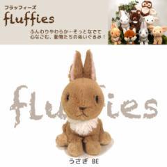 ぬいぐるみ うさぎ ベージュ Sサイズ fluffies フラッフィーズ 【P8461】 サンレモン
