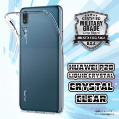 HUAWEI P20 ソフトケース L21CS23081 【7362】 ハイブリット 衝撃吸収 Liquid Crystal Crystal Clear クリアケース Spigen