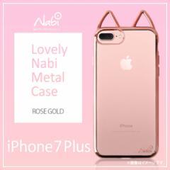 iPhone 8Plus/ iPhone 7Plus 猫耳 ソフトケース 【1631】 Lovely Nabi クリア メタリックフレーム ネコ バンパー ローズゴールド UI