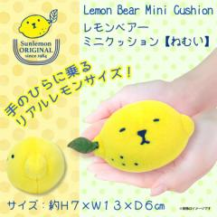 ぬいぐるみ クッション レモンベア 【P-4722】レモンベアシリーズ ミニ ねむい サンレモン