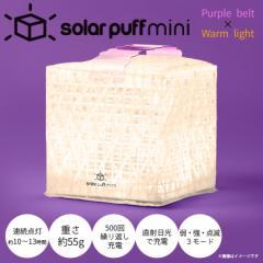 ソーラーパフ LEDライト PUFF-miniWP【2634】solar puff mini ランタン ソーラー充電 ミニ ウォームライト パープルベルト Landport
