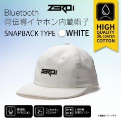 骨伝導イヤホン キャップ ZEROi 【0031】骨伝導スピーカー内蔵一体型帽子 通話可能 Bluetooth SNAPBACK ホワイト EFG