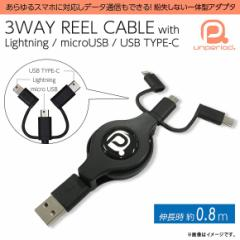 iPhone スマホ 充電ケーブル AL223【2237】3WAY USBケーブル Type-C Lightning microUSB 約80cm ブラック SEIWA セイワ