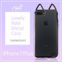 iPhone 8Plus/ iPhone 7Plus 猫耳 ソフトケース 【1662】 Lovely Nabi クリア メタリックフレーム ネコ バンパー クロームブラック UI