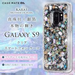 Galaxy S9 SC-02K SCV38 ハードケース CM036986【7658】グリッター クリア Mother of Pearl 貝殻 シルバー がうがうインターナショナル