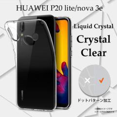 HUAWEI P20 lite nova 3e ソフトケース L22CS23072 【7270】 ハイブリット 衝撃吸収 Liquid Crystal Crystal Clear クリアケース Spigen