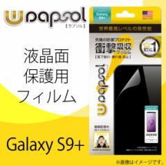Galaxy S9+ SC-03K SCV39 液晶フィルム WGXS9PFT-NT【2377】衝撃吸収フィルム フロントオンリー ラウンドエッジ Wrapsol ラプソル