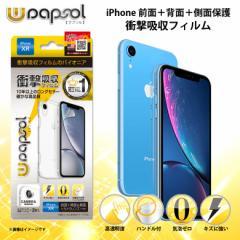 iPhone XR 液晶 衝撃吸収フィルム WPIPM61NFB-NT【2766】 Wrapsol 前面 背面 側面 カメラレンズ 全面保護 Wrapsol ラプソル