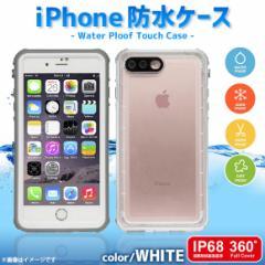 iPhone 8Plus iPhone 7Plus ケース 防水ケース【7414】全面保護 フルカバー 防塵 耐衝撃 Qi充電対応 スリム IP68 ホワイト UI