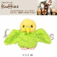 ぬいぐるみ インコ GR グリーン Sサイズ 鳥 fluffies フラッフィーズ 【P8661】 サンレモン
