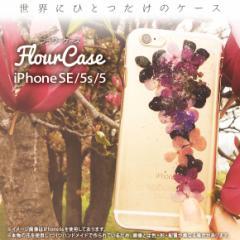 iPhone SE /iPhone 5s/ iPhone 5  押し花ケース【0593】ハードケース クリアケース Raker アジサイ レースフラワー パープル EFG