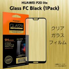 HUAWEI P20 lite 液晶ガラスフィルム L22GL23069 【7249】 フルカバー Glass FC Black 發油加工 高透明 薄い 0.4mm Spigen