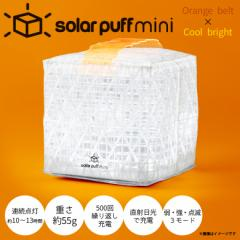 ソーラーパフ LEDライト PUFF-miniCO【2726】solar puff mini ランタン ソーラー充電 ミニ クールブライト オレンジベルト Landport