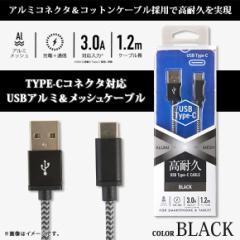スマートフォン Type-C 充電ケーブル QTC-047BK【5076】 USBアルミ メッシュケーブル 120cm ブラック クオリティトラストジャパン