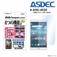 dtab Compact d-02K 液晶フィルム AHG-d02K【2023】 AFPフィルム2 高光沢 指紋防止 キズ防止 光沢 ASDEC アスデック