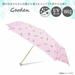 折りたたみ傘 軽量 87289【2895】3段 折り畳み傘 晴雨兼用 ポーチ付き GARDEN フラワー ピンク カミオジャパン