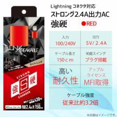 iPhone AC充電器 急速充電ケーブル QL-027RD【5281】 Lightning ライトニング 150cm データ通信対応 レッド QTJ