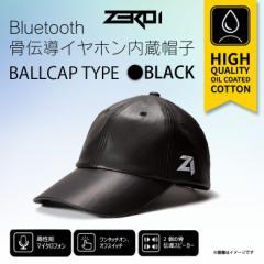 骨伝導イヤホン キャップ ZEROi 【0000】骨伝導スピーカー内蔵一体型帽子 通話可能 Bluetooth BALLCAP ブラック EFG