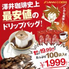 【澤井珈琲】コーヒー専門店のドリップバッグ福袋 ビタークラシック100杯入り福袋 送料無料 ドリップコーヒー