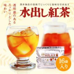 【澤井珈琲】水出し紅茶 16袋入り(ティーパック/アイスティー)