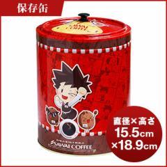 【澤井珈琲】コーヒー専門店のキャラクターイラスト入り保存缶香りが長持ちします(キャニスター/容器/キャラクターイラスト入り)